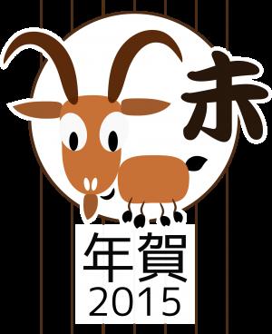 Nenga_Goat_2015