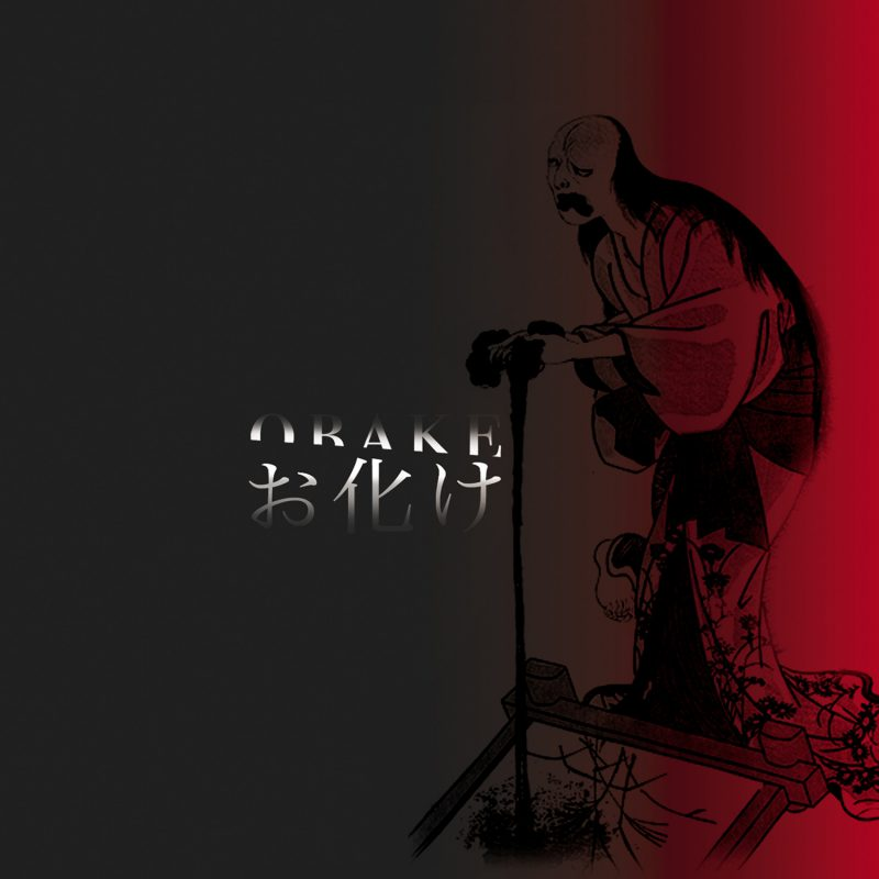 Obake (SD Download) 4